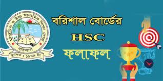 Barisal Board HSC Result এর ছবির ফলাফল