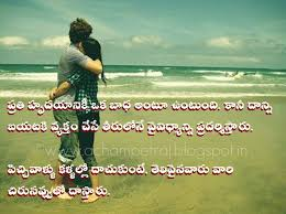 Best Lagics Of Love In Telugu