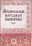 Архангельская роспись вышивка