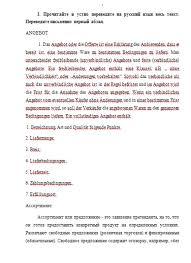 Контрольная по Деловому немецкому языку Вариант № Контрольные  Контрольная работа по Деловому немецкому языку Вариант №1 04 11 13