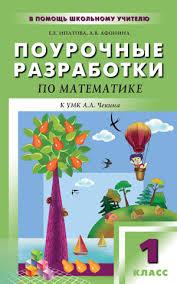 разработки по математике класс Поурочные разработки по математике 1 класс