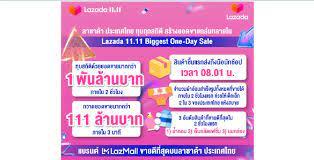 เปิดสถิติสุดทึ่งจากแคมเปญ 'Lazada 11.11' ขาช้อปไทยทุบทุกสถิติ ทำยอดขายกว่า 1  พันล้านบาทภายใน 2 ชั่วโมงแรก