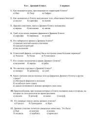 Задание № Тест Контрольная работа по теме Древний Египет i  Тест Древний Египет 1