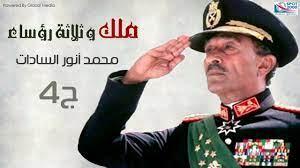 ملك وثلاث رؤساء | الرئيس محمد أنور السادات الجزء |4| Mohamed Anwar El Sadat  Part - YouTube