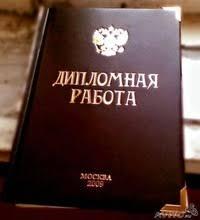 Пишу курсовые дипломные работы доклады рефераты ВКонтакте Пишу курсовые дипломные работы доклады рефераты