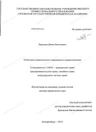 Диссертация на тему Концепция охранительного гражданского  Диссертация и автореферат на тему Концепция охранительного гражданского правоотношения научная электронная