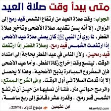 متى يبدأ وقت صلاة العيد - موقع التوحيد | نشر العلم الذي ينفع المسلم