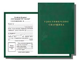Аттестация сварщиков заказать в Одессе Аттестация сварщиков
