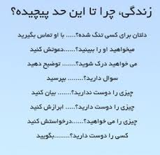 Image result for متن نوشته زیبا