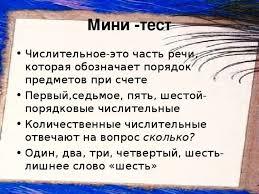 Имя числительное Мини тест Числительное это часть речи которая обозначает порядок предметов при счете Первый