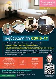 หอผู้ป่วยเฉพาะกิจ COVID-19 (Hospitel)... - โรงพยาบาลราชวิถี