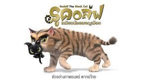 Chú Mèo Đi Lạc - Rudolf The Black Cat (2016) | Phim hoạt hình Nhật Bản  [thuyết minh HD]