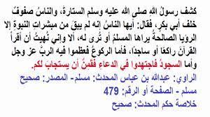 الدعاء المستجاب ومتى يستجاب الدعاء؟ من الأحاديث النبوية الصحيحة (من مواطن  استجابة الدعاء ) | Ramadan, Math equation, Peace