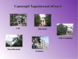 """Результат пошуку зображень за запитом """"санаторії харківської області"""""""