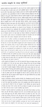 essay on n culture in hindi essay on the n culture in thumb jpgessay of n culture essays on n culture short and simple essay on n culture