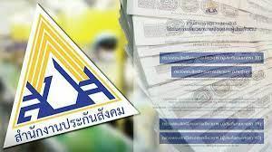 เช็กสิทธิ ม.40 กลุ่มสมัครใหม่ 19 จังหวัด เตรียมรับเงินเยียวยา 5,000 บาท -  ข่าวสด