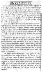 If I Were A Doctor An Imaginative Essay In Hindi