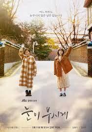 韓国 ドラマ まぶしく て