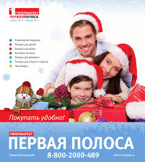 Первая полоса. Каталог товаров №04 (2013) by Studio 533 - issuu
