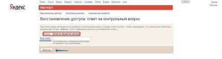 Как восстановить Яндекс почту если забыл логин телефон или пароль Контрольный вопрос