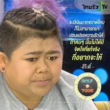 ThairathTV على تويتر: