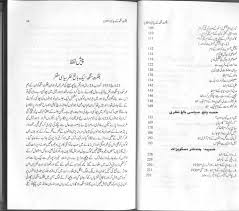 bhagat singh ke syasi dastavez urdu random thoughts chaman lal size 2880 atilde151 2544