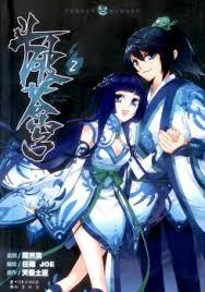 Beyond the heavens / 蒼天航路 the doujinshi & manga lexicon Battle Through The Heavens Novel Updates