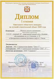 Трест  Диплом лауреата конкурса на лучший строительный объект года 2009 ул