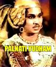War Palnati Yudham Movie