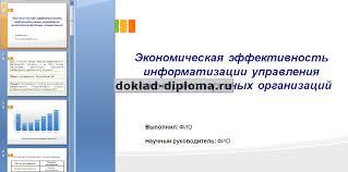Презентация к диплому Экономическая эффективность информатизации  Презентация к диплому Экономическая эффективность информатизации управления