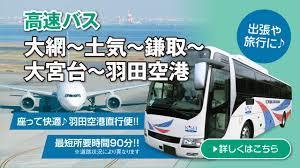 中央 バス 運行 状況