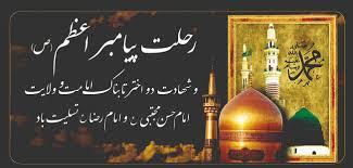 Image result for رحلت پیامبر اکرم