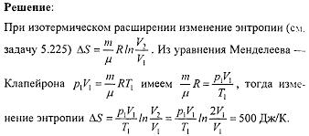 решений задач и контрольных Молекулярная физика термодинамика № Примеры решений задач и контрольных Молекулярная физика термодинамика №45