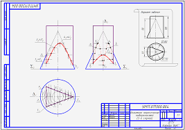 Методические рекомендации по изучению дисциплины Планирование  Графическая работа 9 Взаимное пересечение поверхностей На формате А3 по двум заданным проекциям геометрических