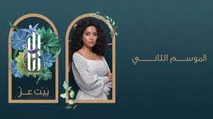 مسلسل الا انا 2 - بيت العز الحلقة 1 الاولى HD