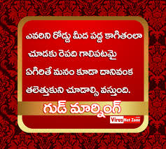 Good Morning Life Quotes In Telugu Quotes Of The Day