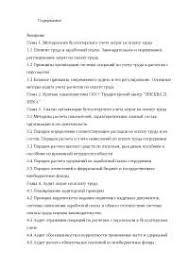 Основы организации учета затрат на производство продукции диплом  Методология бухгалтерского учета затрат на оплату труда диплом 2010 по бухгалтерскому учету и аудиту скачать бесплатно