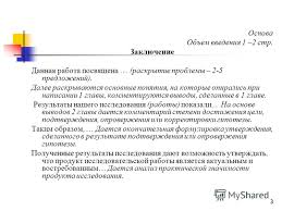 Презентация на тему Написание заключения Оформление работы и  3 3
