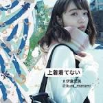 中塚智実の最新おっぱい画像(17)