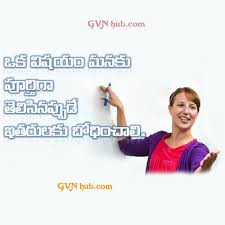 15 Best Telugu Fun Quotes Gvnhub