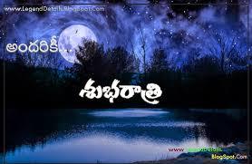 best telugu sms good night es in telugu hd wallpapers wap images greetings