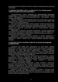 ФЕДЕРАЛЬНОЕ АГЕНТСТВО НАУЧНЫХ ОРГАНИЗАЦИЙ pdf распорядительного акта способом указанным в заявлении о прикреплении для подготовки диссертации 14