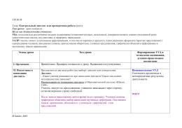 УРОК Контрольный диктант написанное  УРОК 98 Контрольный диктант или проверочная работа