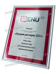 Заказать нашу продукцию недорого наградные дипломы наградные дипломы