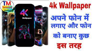 4k Wallpaper live |