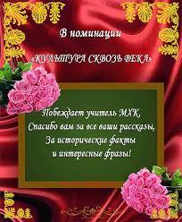 Шуточные номинации на праздники ЮбиляРУ Шуточные номинации для учителЯ ИСТОРИИ