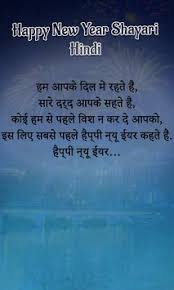 Image result for new year shayari images