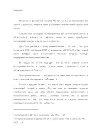 Развитие предпринимательства в Сибири в конце xix начале xx вв  Это только предварительный просмотр