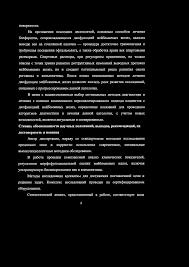 Отзыв Актуальность темы диссертации pdf требующая посещения офтальмолога а также обработка краев век спиртовыми растворами