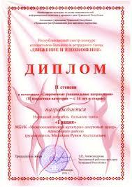Наши награды Диплом ii степени Республиканского смотра конкурса коллективов бального и эстрадного танца Движение и вдохновение в номинации Современные танцевальные